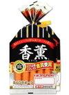 香薫あらびきウインナー 250円(税抜)