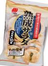 熟成サラダ 102円(税込)