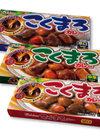 こくまろカレー(甘口・中辛・辛口) 73円(税込)