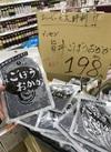 旨みごぼうおかか 198円(税抜)