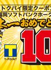 ソフトバンクホークス【祝!日本一】Tポイント10倍 プレゼント