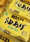 健康豆源手揚げ風油あげ 55円(税抜)