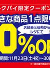 【トクバイ限定!】お好きな商品1点限り10%OFF 10%引