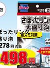 サボったリング 大盛り泡 498円