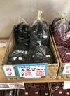 大黒豆 340円