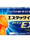 エスタックイブファインEX 1,980円(税抜)