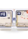 ツインパック豆腐 絹 63円(税込)
