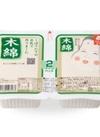 ツインパック豆腐 木綿 63円(税込)
