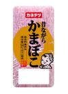 カネテツ昔ながらかまぼこ赤 65円(税抜)