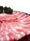 豚バラしゃぶしゃぶ用 198円(税抜)