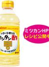 いろいろ使えるカンタン酢 198円(税抜)