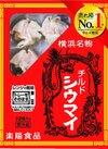 シウマイ 88円(税抜)