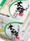 しっかり木綿とうふ 77円(税抜)