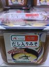 だし入りみそ 168円(税抜)
