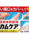サカムケア 698円(税抜)