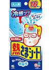 熱さまシート増量 348円(税抜)