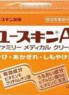 ユースキンA 698円(税抜)