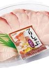 ぶりしゃぶしゃぶ用 580円(税抜)