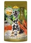 だし香る 寄せ鍋つゆ 198円(税抜)