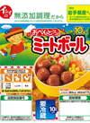ミートボール 129円(税抜)
