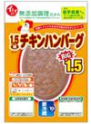 1.5倍チキンハンバーグ 129円(税抜)