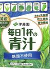 青汁無糖 980円(税抜)