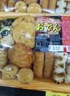 かね貞おでんセット 298円(税抜)