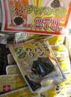 ジャバンのり 279円(税抜)