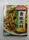 CookDo 青椒肉絲用 118円(税抜)