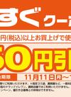 今すぐクーポン(50円引き) 50円引