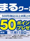 貯まるクーポン(50ポイントプレゼント) 50ポイントプレゼント