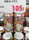 氷結ストロング(洋梨ルレクチエ) 105円(税抜)