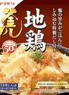 地鶏釜めしの素 158円(税抜)