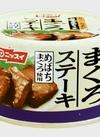 まぐろステーキ 198円(税抜)