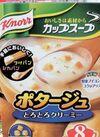 徳用カップスープ 198円(税抜)