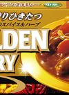 ゴールデンカレー(甘口・中辛) 168円(税抜)