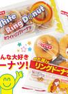 かた揚げリングドーナツ・ ホワイトリングドーナツ 100円(税抜)
