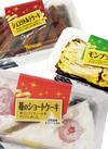 苺のショートケーキ/ショコラトルテケーキ/モンブラン 198円(税抜)