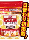 フラワー 薄力小麦粉チャック付 108円(税抜)