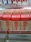 酪農牛乳 168円(税抜)