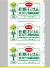 コープ 植物性化粧石けんホームサイズ135g×3コ 10円引