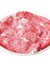 牛すき焼用うす切(ロース肉又は肩ロース肉) 980円(税抜)