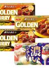 ゴールデンカレー(甘口/中辛/辛口)/濃いシチュークリーム 98円(税抜)