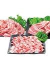 豚バラ各種 138円(税抜)