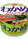 わかめラーメン ごま・しょうゆ 98円(税抜)