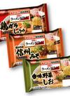 日清のラーメン屋さん(鶏ガラしょうゆ・まろやか信州みそ・香味野菜しお) 148円(税抜)