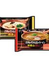 行列のできる店のラーメン和歌山醤油とんこつ 288円(税抜)