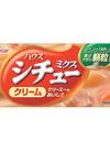 シチューミクスクリーム(180g) 147円(税抜)