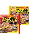 ごっつ旨い(お好み焼・お好み焼 豚玉) 228円(税抜)
