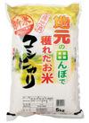 新米地元の田んぼで穫れたお米コシヒカリ 1,880円(税抜)